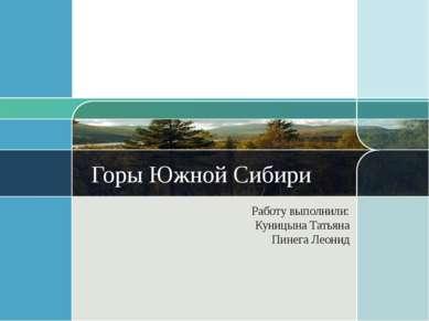 Горы Южной Сибири Работу выполнили: Куницына Татьяна Пинега Леонид