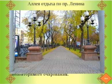 Аллея отдыха по пр. Ленина Стерлитамак по праву считается одним из самых крас...