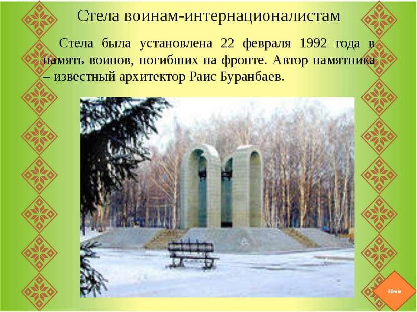 Стела воинам-интернационалистам Стела была установлена 22 февраля 1992 года в...