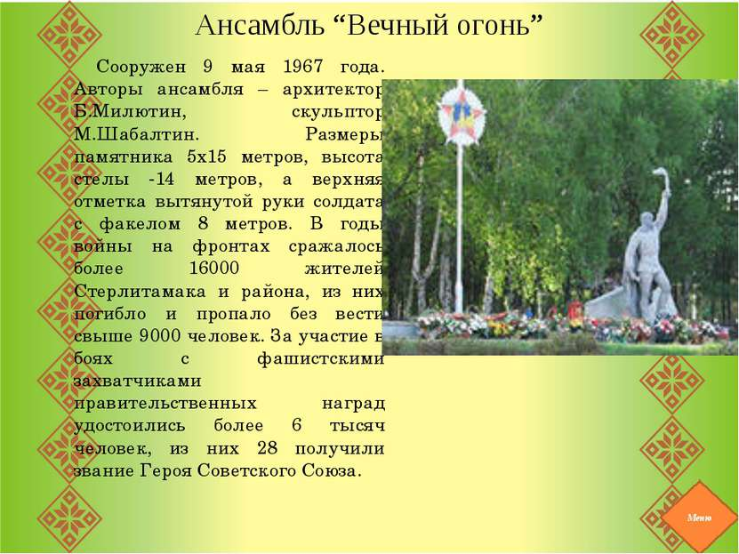 """Ансамбль """"Вечный огонь"""" Сооружен 9 мая 1967 года. Авторы ансамбля – архитекто..."""