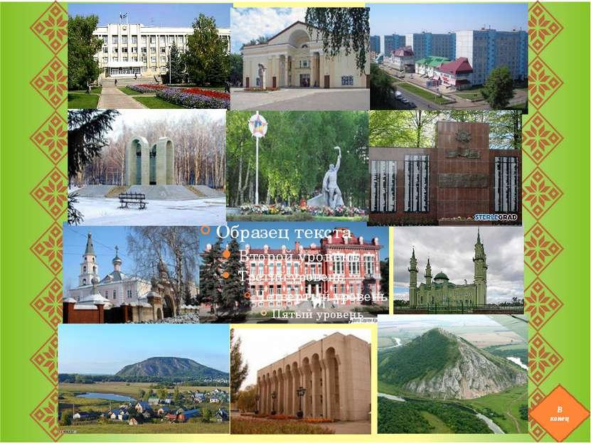 Соборная мечеть Нур иль Иман Настоящее украшение исторической части города, м...