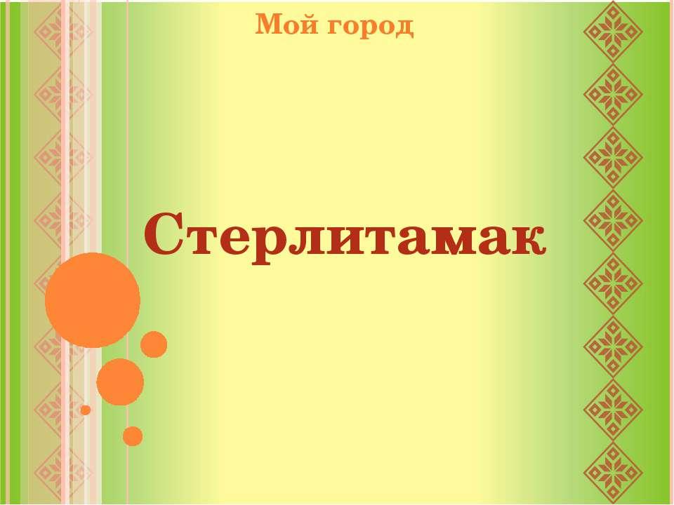 Стерлитамак Мой город
