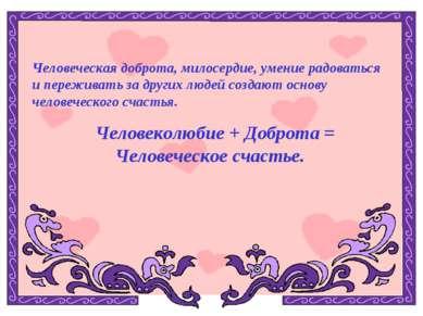 Человеческая доброта, милосердие, умение радоваться и переживать за других лю...
