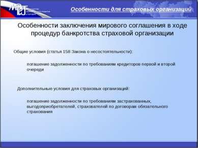 Особенности заключения мирового соглашения в ходе процедур банкротства страхо...