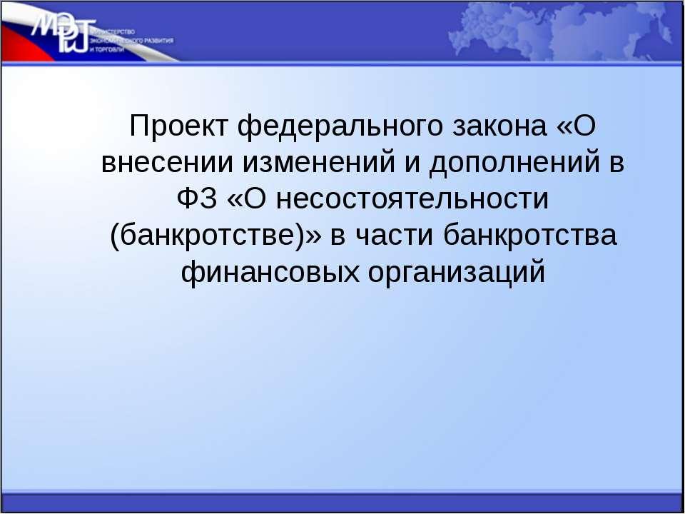 Проект федерального закона «О внесении изменений и дополнений в ФЗ «О несосто...