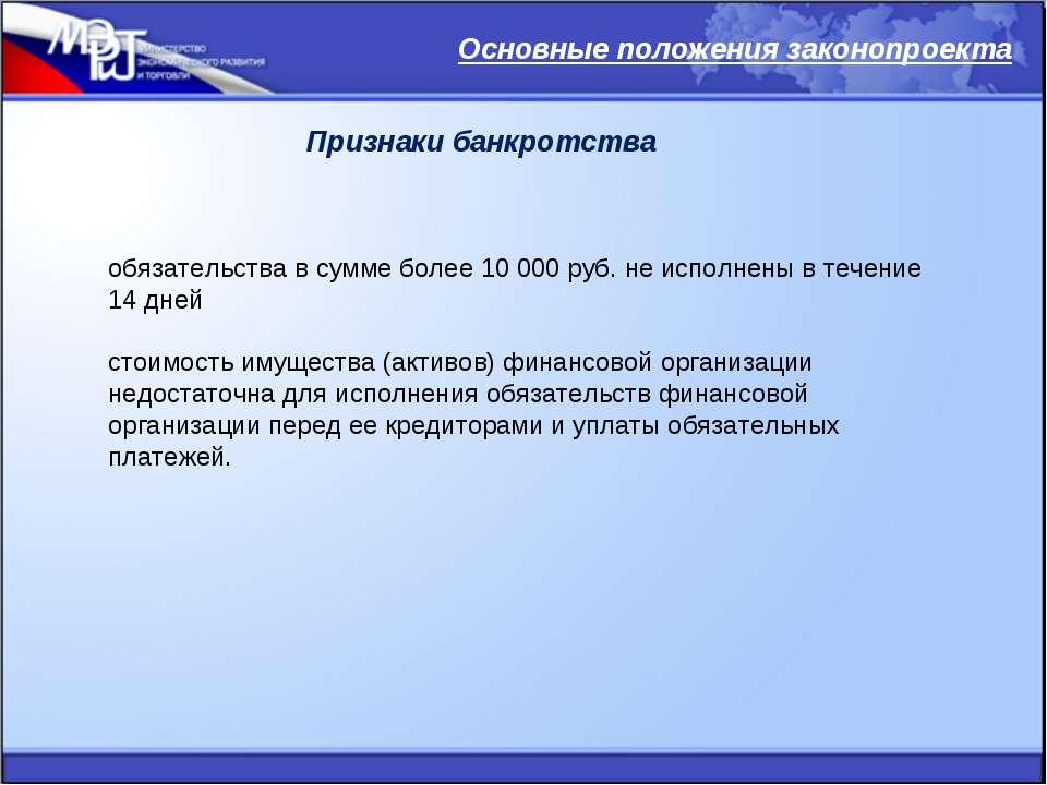 Признаки банкротства Основные положения законопроекта обязательства в сумме б...