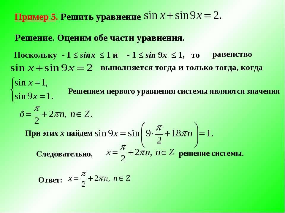 Пример 5. Решить уравнение Поскольку - 1 ≤ sinx ≤ 1 и - 1 ≤ sin 9x ≤ 1, то ра...
