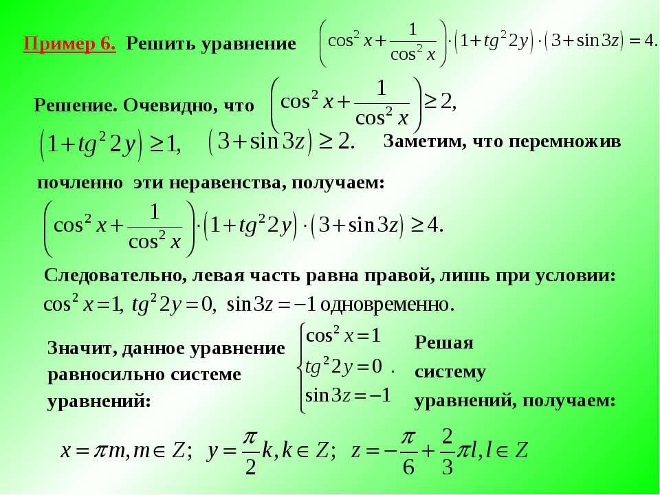 Пример 6. Решить уравнение Решение. Очевидно, что почленно эти неравенства, п...