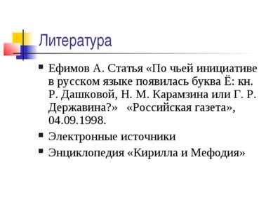 Литература Ефимов А. Статья «По чьей инициативе в русском языке появилась бук...