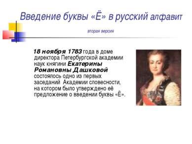 Введение буквы «Ё» в русский алфавит вторая версия 18 ноября 1783 года в доме...