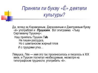 Приняли ли букву «Ё» деятели культуры? Да, вслед за Карамзиным, Державиным и ...