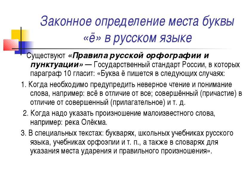 Законное определение места буквы «ё» в русском языке Существуют «Правила русс...