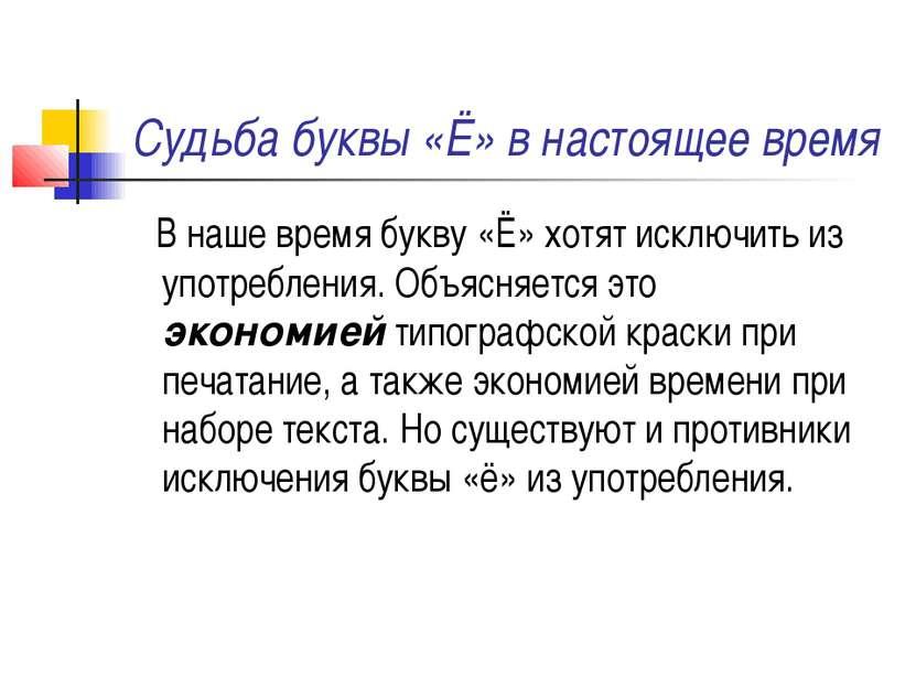 Судьба буквы «Ё» в настоящее время В наше время букву «Ё» хотят исключить из ...