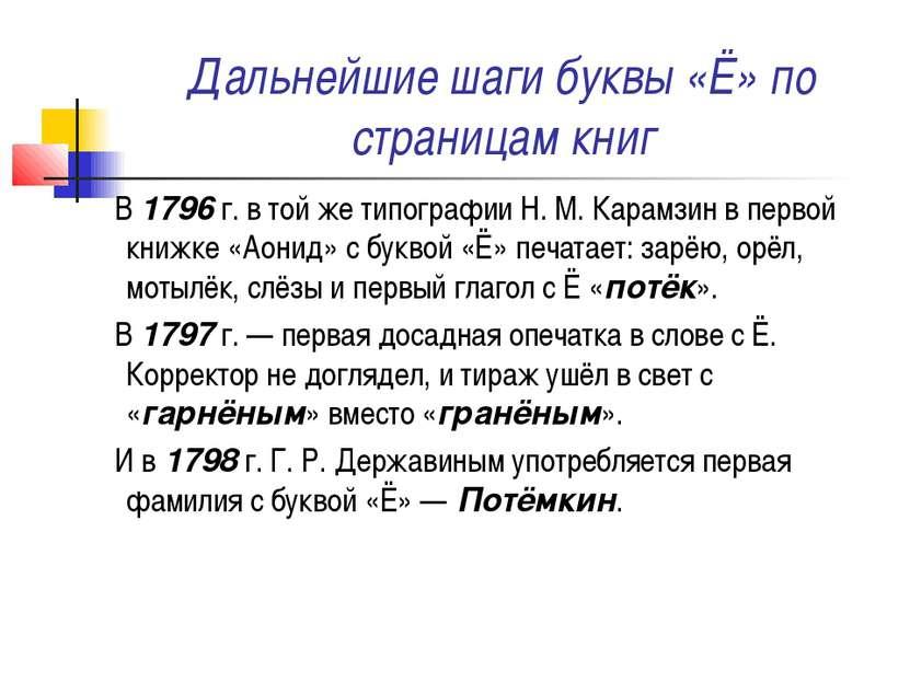 Дальнейшие шаги буквы «Ё» по страницам книг В 1796 г. в той же типографии Н. ...