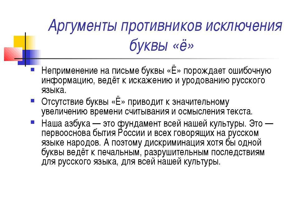 Аргументы противников исключения буквы «ё» Неприменение на письме буквы «Ё» п...