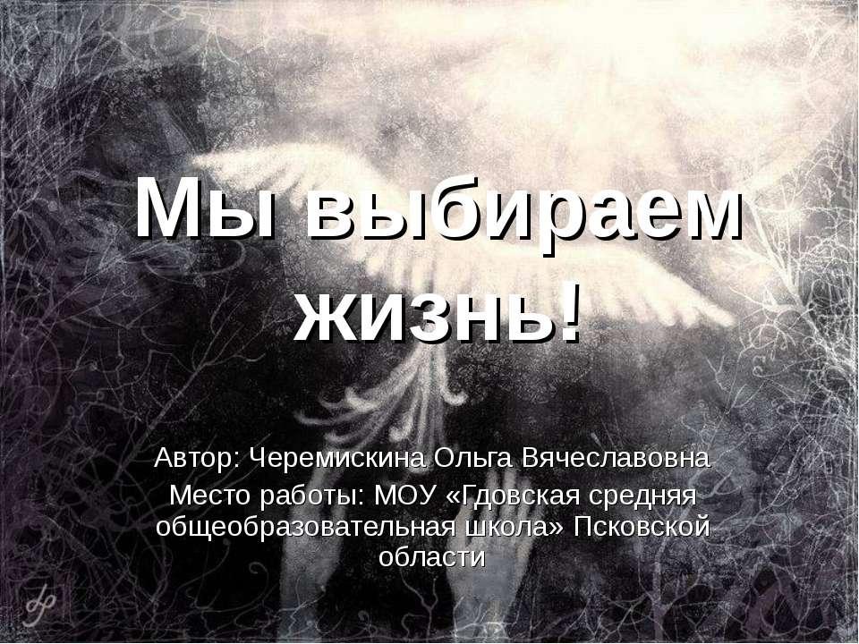 Автор: Черемискина Ольга Вячеславовна Место работы: МОУ «Гдовская средняя общ...