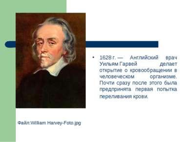 1628г.— Английский врач Уильям Гарвей делает открытие о кровообращении в че...