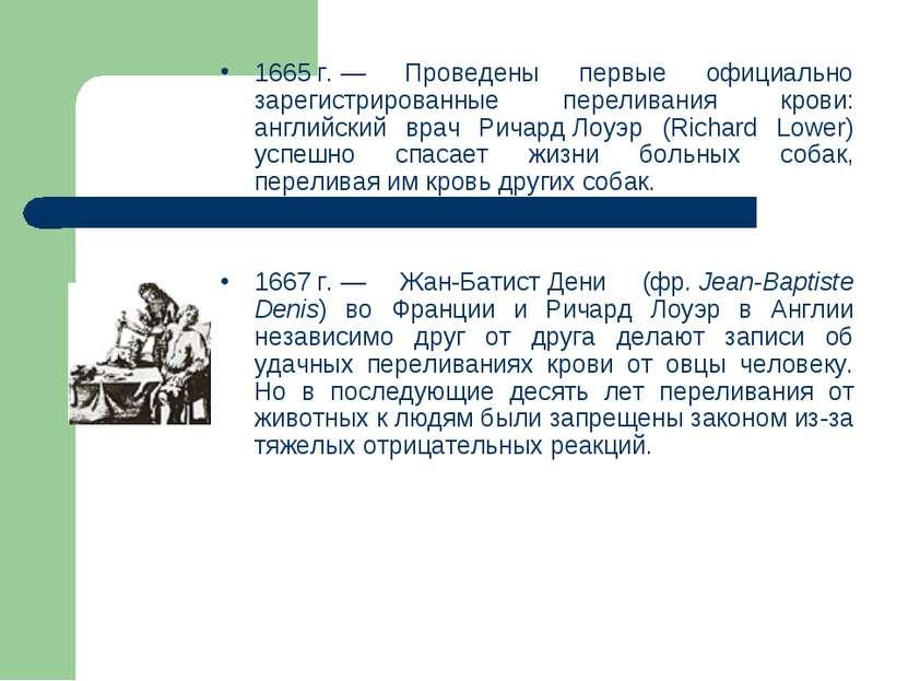 1665г.— Проведены первые официально зарегистрированные переливания крови: а...