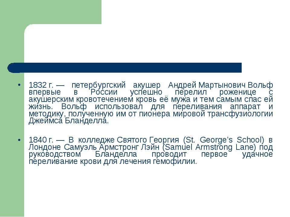 1832г.— петербургский акушер Андрей Мартынович Вольф впервые в России успеш...