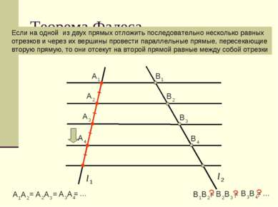 Теорема Фалеса Если на одной из двух прямых отложить последовательно нескольк...