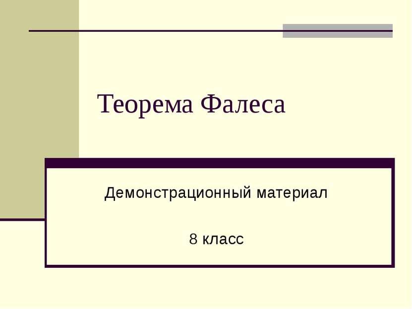 Теорема Фалеса Демонстрационный материал 8 класс
