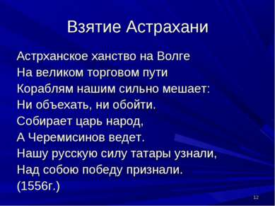 Взятие Астрахани Астрханское ханство на Волге На великом торговом пути Корабл...