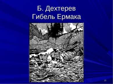 Б. Дехтерев Гибель Ермака *