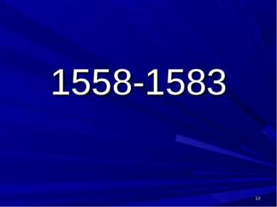 1558-1583 *