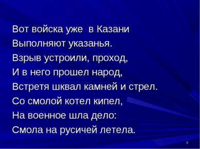 Вот войска уже в Казани Выполняют указанья. Взрыв устроили, проход, И в него ...