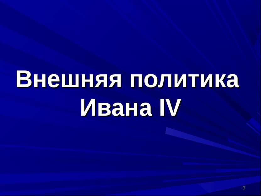 Внешняя политика Ивана IV *