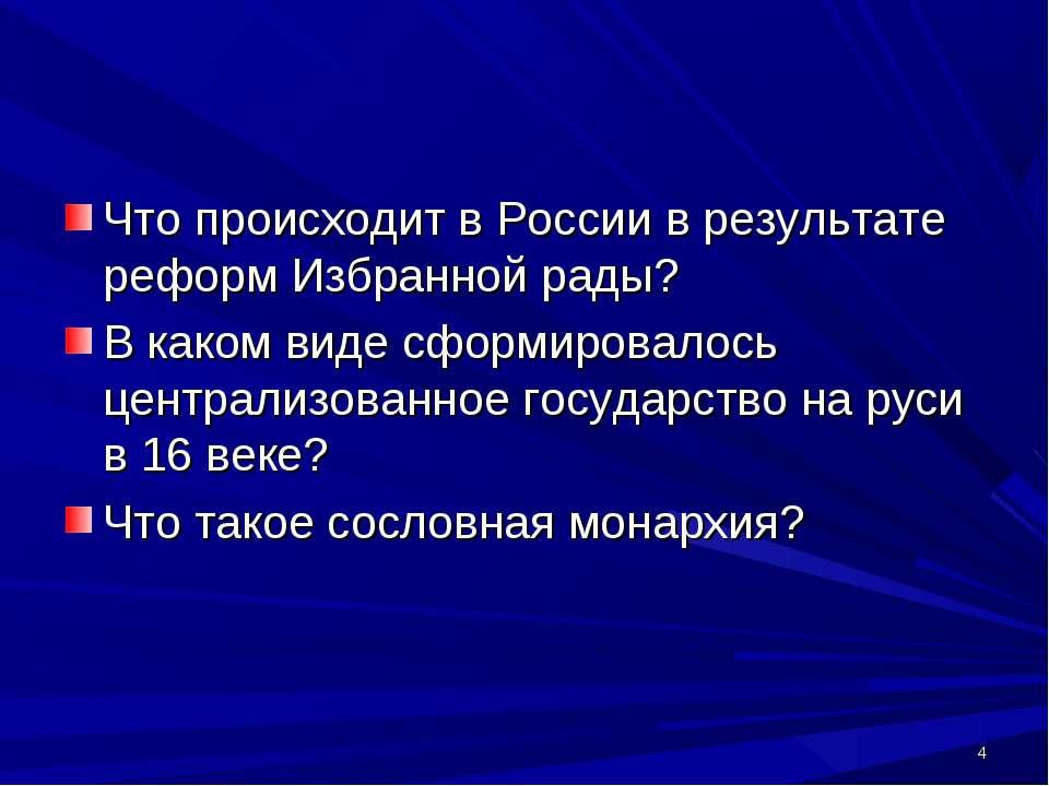 Что происходит в России в результате реформ Избранной рады? В каком виде сфор...
