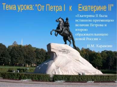 «Екатерина II была истинною преемницею величия Петрова и второю образовательн...