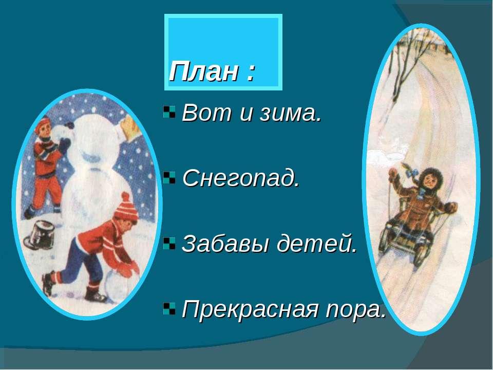 План : Вот и зима. Снегопад. Забавы детей. Прекрасная пора.