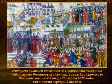 «Встреча великого Московского Посольства Михаилом Фёдоровичем Романовым у свя...
