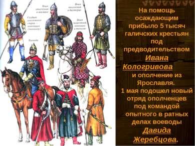 На помощь осаждающим прибыло 5 тысяч галичских крестьян под предводительством...