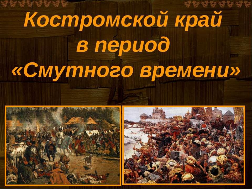 Костромской край в период «Смутного времени»