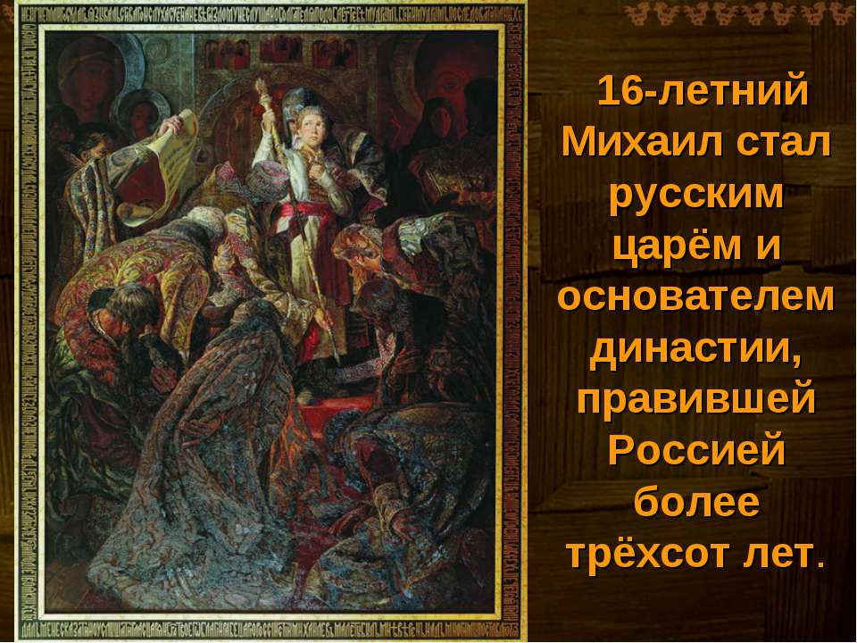 16-летний Михаил стал русским царём и основателем династии, правившей Россией...