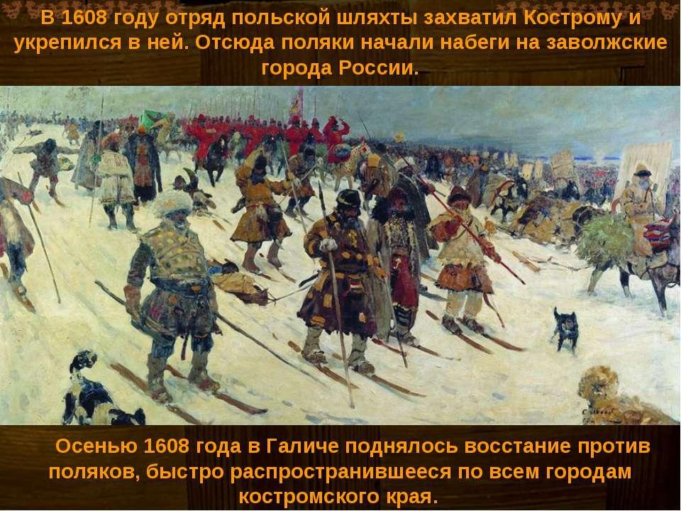 Осенью 1608 года в Галиче поднялось восстание против поляков, быстро расп...