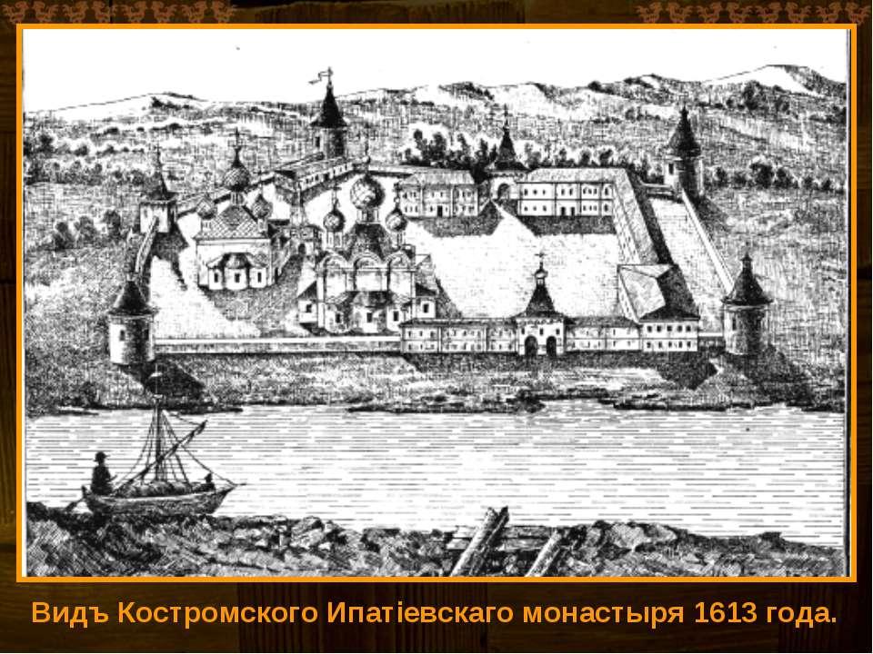 Видъ Костромского Ипатіевскаго монастыря 1613 года.