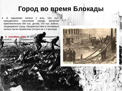 Город во время Блокады В окружение попало 2 млн. 544 тыс. гражданского населе...