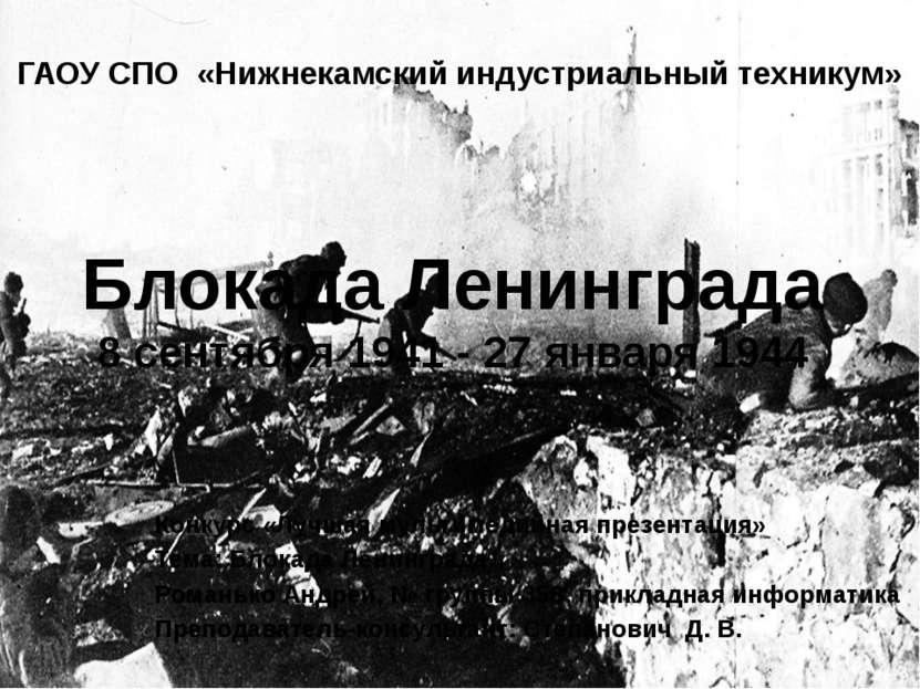 Блокада Ленинграда 8 сентября 1941 - 27 января 1944 Конкурс «Лучшая мультимед...
