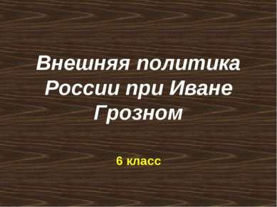 Внешняя политика России при Иване Грозном 6 класс