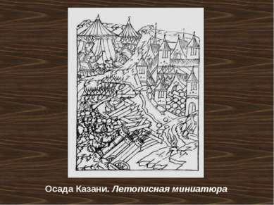 Осада Казани. Летописная миниатюра