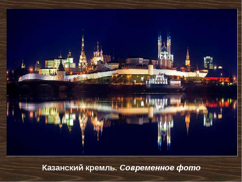 Казанский кремль. Современное фото