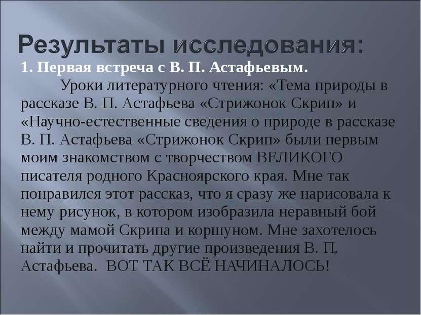 1. Первая встреча с В. П. Астафьевым. Уроки литературного чтения: «Тема приро...