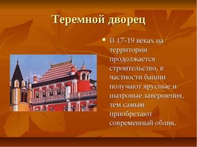 Теремной дворец В 17-19 веках на территории продолжается строительство, в час...