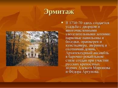 Эрмитаж В 1750-70 здесь создается усадьба с дворцом и многочисленными увесели...