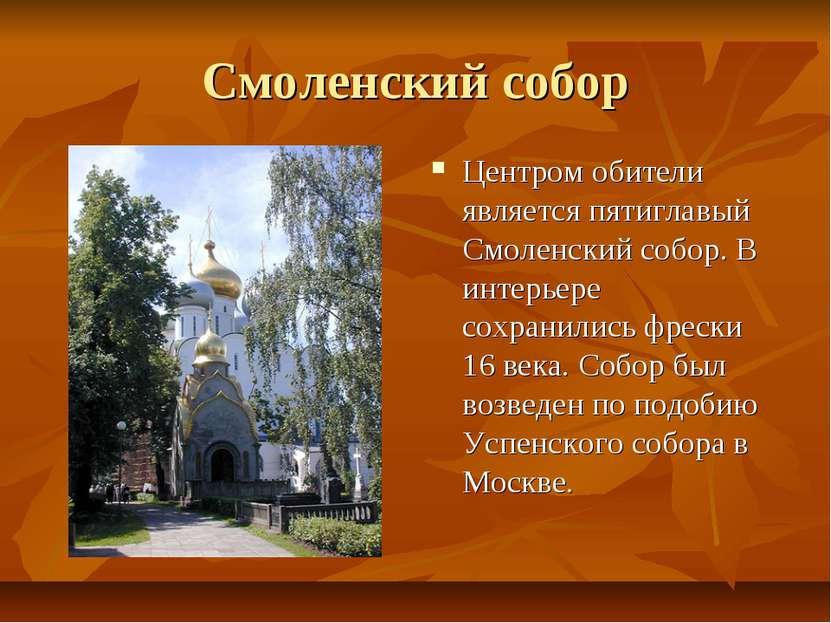 Смоленский собор Центром обители является пятиглавый Смоленский собор. В инте...