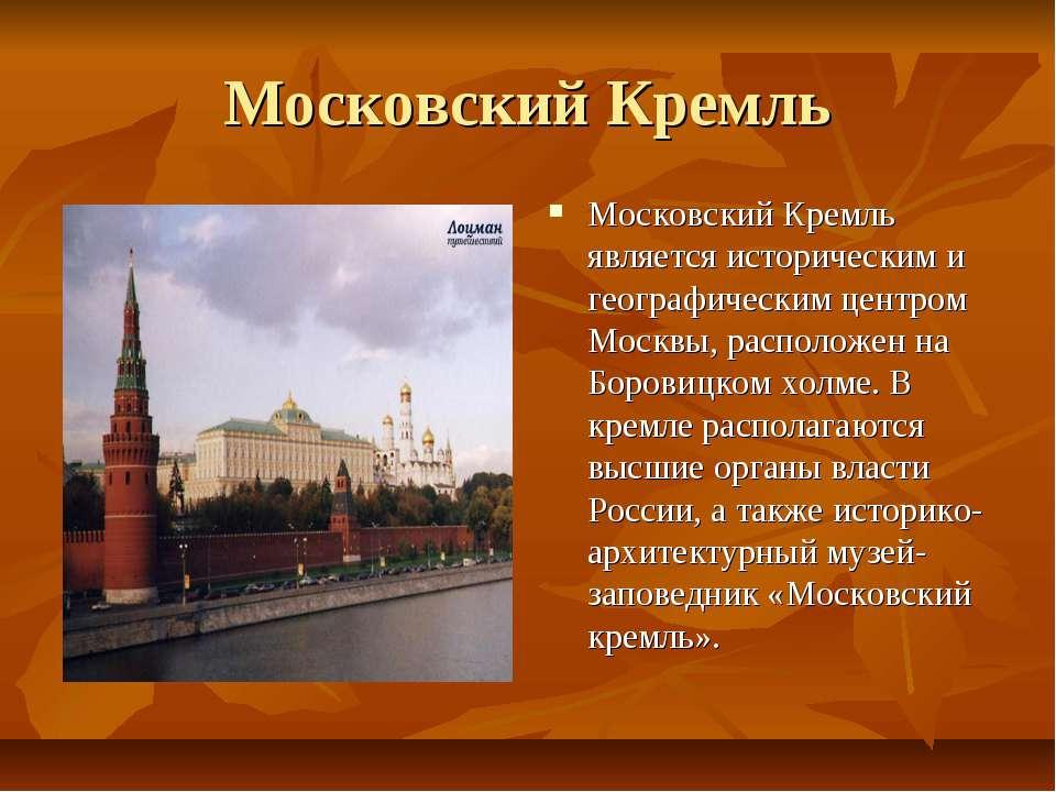 Московский Кремль Московский Кремль является историческим и географическим це...