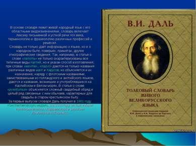 В основе словаря лежит живой народный язык с его областными видоизменениями, ...